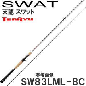 天龍 シーバスロッド スワット SW83LML-BC  ベイト 2ピース 6977