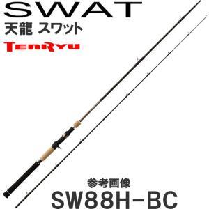 天龍 シーバスロッド スワット SW88H-BC  ベイト 2ピース 6977