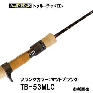 エムアイレ トゥルーチャボロン TB-53MLC ベイト 2ピース|6977