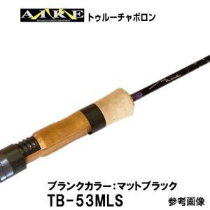 エムアイレ トゥルーチャボロン TB-53MLS スピニング 2ピース|6977