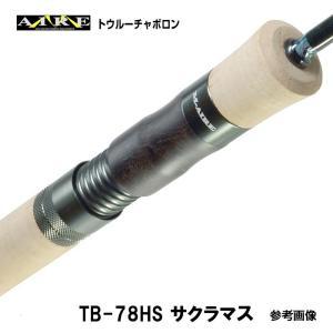 エムアイレ トゥルーチャボロン TB-78HSサクラマス スピニング ブランクカラー マットブラック|6977