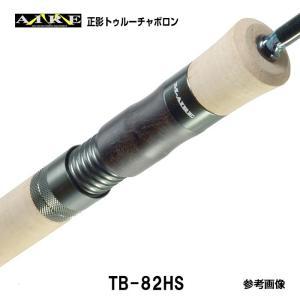 エムアイレ トゥルーチャボロン TB-82HSサクラマス スピニング 2ピース ブランクカラー:マットブラック|6977