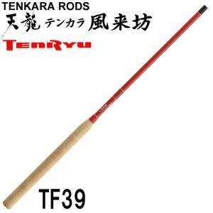 天龍 テンリュウ 渓流竿 テンカラ竿 来坊 TF39|6977