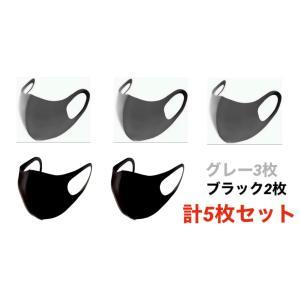 2個セット 洗える マスク フェイスマスク 黒 灰色 ブラック グレー ガード ウィルス予防 インフルエンザ予防 コットン|69rock