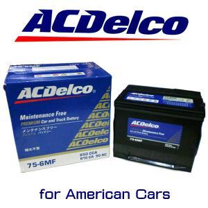 ACデルコ バッテリー/75-6MF/アメ車/シボレー/カマロ/コルベット/トランザム|6degrees