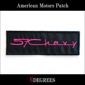アメリカンモーターズパッチ/57Chevy/シェビー|6degrees|02