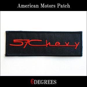 アメリカンモーターズパッチ/57Chevy/シェビー|6degrees|03