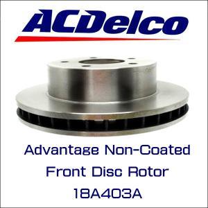 ★本国取り寄せ品★AC Delco ブレーキディスクローター 2枚セット 18A403A/アストロ・サファリ/AWD用/フロント/シボレー/アメ車|6degrees