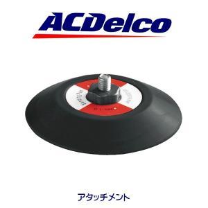 AC Delco アタッチメント ARS1214 G12シリーズ用オプション品 22130637 工具 アメ車 ツール|6degrees