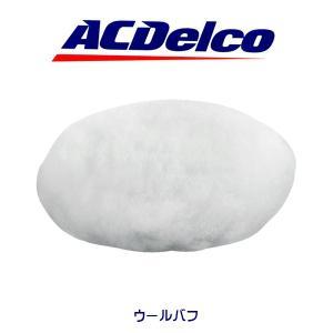 AC Delco ウールバフ ARS1214 G12シリーズ用オプション品 22130638 工具 アメ車 ツール|6degrees