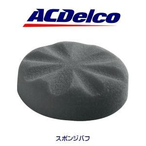 AC Delco スポンジバフ ARS1214 G12シリーズ用オプション品 22130730 工具 アメ車 ツール|6degrees