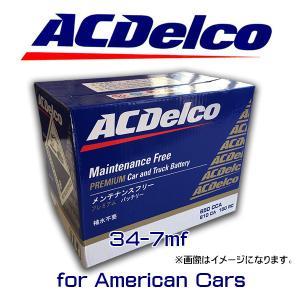 ACデルコ バッテリー 34-7MF アメ車 JEEP グランドチェロキー チェロキー ラングラー|6degrees