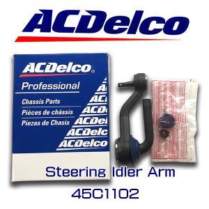 AC Delco ステアリングアイドラアーム 45C1102 アストロ/サファリ用 フロント(AWD用)/アメ車/シボレー/カスタム|6degrees