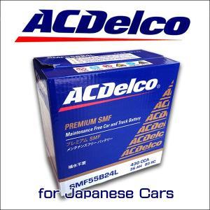 ACデルコ バッテリー SMF55B24L/トヨタ/ホンダ/ニッサン/アルファード/エスティマ/オデッセイ/ステップワゴン/ティーダ|6degrees