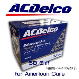 ACデルコ バッテリー 58-6MF アメ車 フォード マスタング JEEP チェロキー ラングラー|6degrees