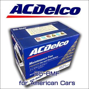 ACデルコ バッテリー 65-6MF アメ車 ダッジ フォード リンカーン|6degrees