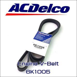 AC Delco 6K1005 ドライブベルト リンカーン フォード シボレー アメ車|6degrees