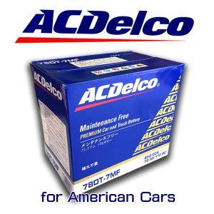 ACデルコ バッテリー 78DT-7MF/アメ車/ダッジ/ラムバン/ラムピックアップ/デュランゴ/|6degrees