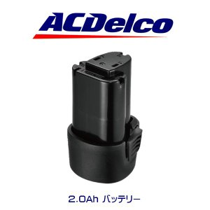 AC Delco 2.0Ah バッテリー G12シリーズ用オプション品 AB1207LA 工具 アメ車 ツール|6degrees