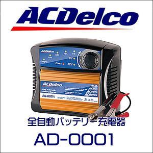AC Delco 全自動バッテリー充電器 AD-0001(6A) ACデルコ バッテリー 充電器|6degrees