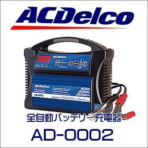 AC Delco 全自動バッテリー充電器 AD-0002(15A) ACデルコ バッテリー 充電器|6degrees