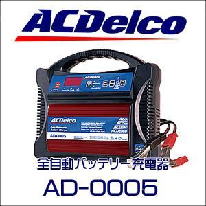 AC Delco 全自動バッテリー充電器 AD-0005(40A) ACデルコ バッテリー 充電器|6degrees