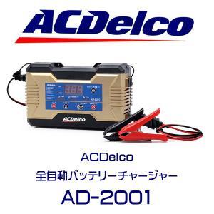 AC Delco 全自動バッテリー充電器 AD-2001 ACデルコ バッテリー 充電器 6degrees