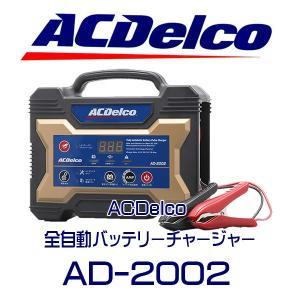 AC Delco 全自動バッテリー充電器 AD-2002 ACデルコ バッテリー 充電器 6degrees