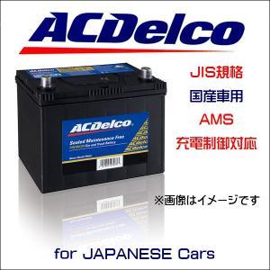 ACデルコ バッテリー AMS60B24LR 国産車用 充電制御対応 トヨタ ホンダ ニッサン スバル マツダ|6degrees