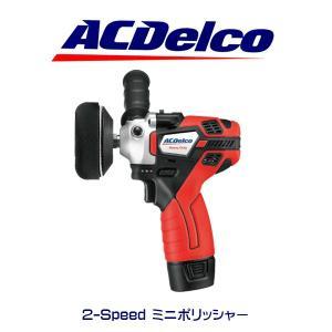 AC Delco 2-Speed ミニポリッシャー ARS1214 工具 アメ車 ツール|6degrees