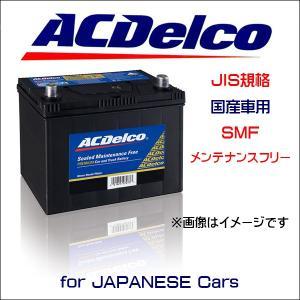 ACデルコ メンテナンスフリーバッテリー SMF75D23LR 国産車用JIS規格 トヨタ ホンダ ニッサン スバル マツダ|6degrees