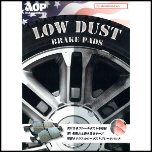 ローダストブレーキパッド クライスラー 300 5.7L ダッジ チャージャー5.7L チャレンジャー5.7L リア 日本製 AOPLDA1057|6degrees