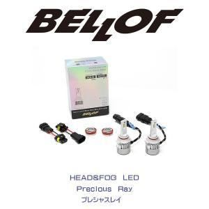 BELLOF (ベロフ) ヘッドランプ&フォグランプ用LEDバルブ プレシャス・レイ トヨタ アクア / ニッサン ノート専用|6degrees