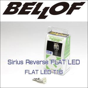 BELLOF (ベロフ) Sirius Reverse FLAT LED シリウス リバース フラットLED T16 /LED/バックランプ/インテリア 6degrees