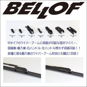 1999-2011/ニュービートル etc…BELLOF i-BEAUTY FLAT WIPER・フロント2本セット・525mm・欧州車/VW/(ベロフ アイ・ビューティー フラットワイパー)|6degrees|02