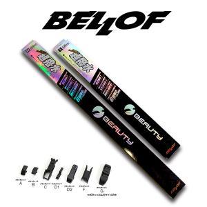 ジムニー用 BELLOF i-BEAUTY FLAT WIPER  (フラットワイパー)フロント2本セット・400mm(RFW400)・400mm(RFW400) スズキ ジムニー JB64W|6degrees