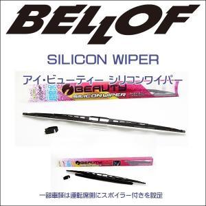 2013-/GOLF7 etc…BELLOF i-BEAUTY SILICON WIPER・フロント2本セット・650mm・425mm・欧州車/VW/(ベロフ アイ・ビューティー シリコンワイパー)|6degrees