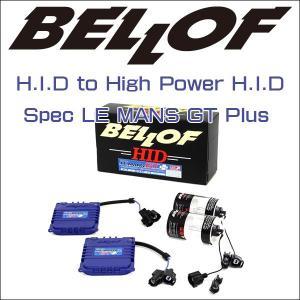BELLOF(ベロフ) HID to High Power HID Spec LE MANS GT Plus 6000k/D4タイプ/ハイパワーユニット&バルブ/キセノン/バラスト/バーナー|6degrees