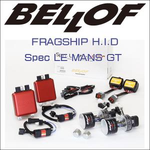BELLOF(ベロフ) FRAGSHIP H.I.D : Spec LE MANS GT/バルブタイプ:H4(Hi/Lo)/キセノン/バラスト/バーナー 6degrees