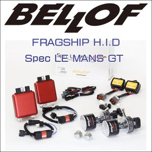 BELLOF(ベロフ) FRAGSHIP H.I.D : Spec LE MANS GT/バルブタイプ:D-Multi(純正HID交換タイプ)/キセノン/バラスト/バーナー 6degrees