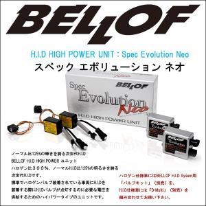 BELLOF(ベロフ) H.I.D HIGH POWER UNIT : Spec Evolution Neo/ハイパワーユニット単品/キセノン/バラスト/バーナー|6degrees