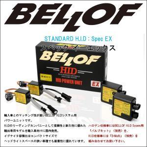 BELLOF(ベロフ) HID STANDARD POWER UNIT  EX/スタンダードパワーユニット単品/キセノン/バラスト/バーナー|6degrees
