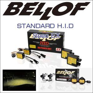 BELLOF(ベロフ) HID KIT EX & VIVID YELLOW 2900K/スタンダードユニット&バルブ/キセノン/バラスト/バーナー|6degrees