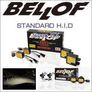 BELLOF(ベロフ) HID KIT EX & ACTIVE WHITE 4300K/スタンダードユニット&バルブ/キセノン/バラスト/バーナー|6degrees