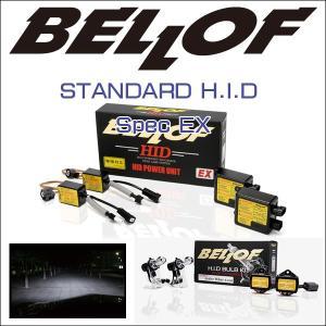 BELLOF(ベロフ) HID KIT EX & SPARK WHITE 6000K HL4MV/スタンダードユニット&バルブ/Hi Lo 切り替え/キセノン/バラスト/バーナー|6degrees