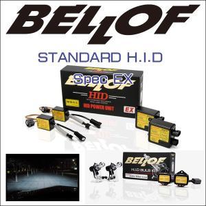 BELLOF(ベロフ) HID KIT EX & SILKY WHITE 6700K/スタンダードユニット&バルブ/キセノン/バラスト/バーナー|6degrees