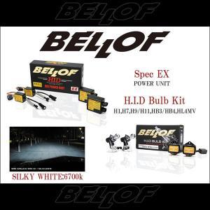 BELLOF(ベロフ) HID KIT EX & SILKY WHITE 6700K HL4MV/スタンダードユニット&バルブ/Hi Lo 切り替え/キセノン/バラスト/バーナー|6degrees