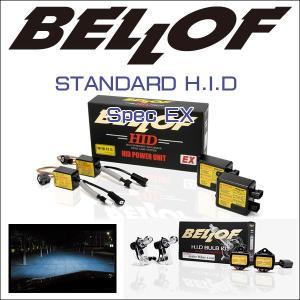 BELLOF(ベロフ) HID KIT EX & BLUE RAY 9000K/スタンダードユニット&バルブ/キセノン/バラスト/バーナー05P31Aug14|6degrees