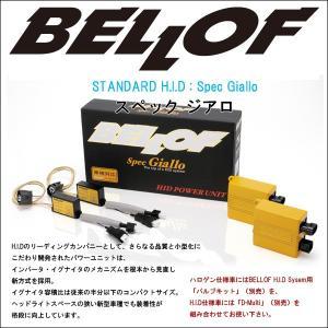 BELLOF(ベロフ) HID STANDARD POWER UNIT  Giallo/パワーユニット単品/キセノン/バラスト/バーナー|6degrees