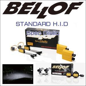 BELLOF(ベロフ) HID KIT Giallo & SPARK WHITE 6000K HL4MV/スタンダードユニット&バルブ/Hi Lo 切り替え/キセノン/バラスト/バーナー|6degrees